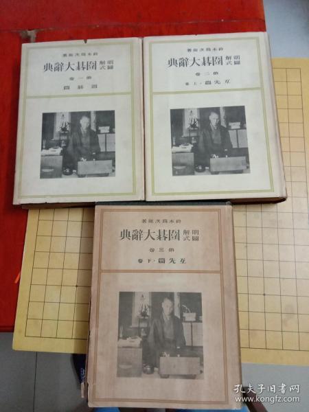 (日文原版)圍棋大辭典(全3卷)