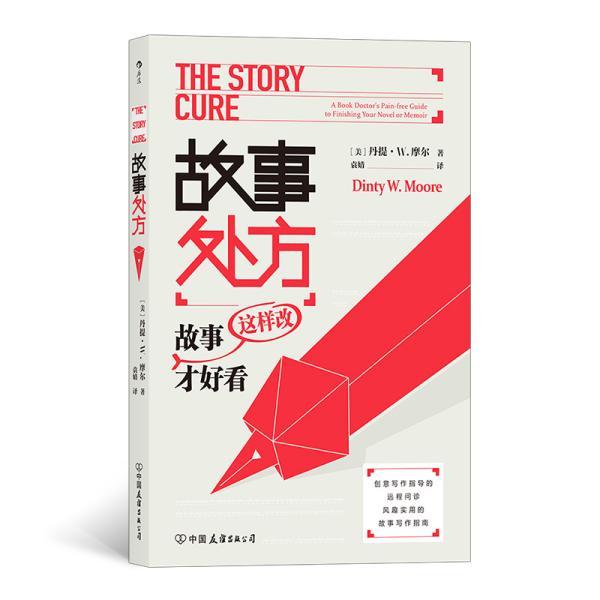 故事处方:故事这样改才好看(一本书解决你的写作疑难杂症,教你抓住读者的心)