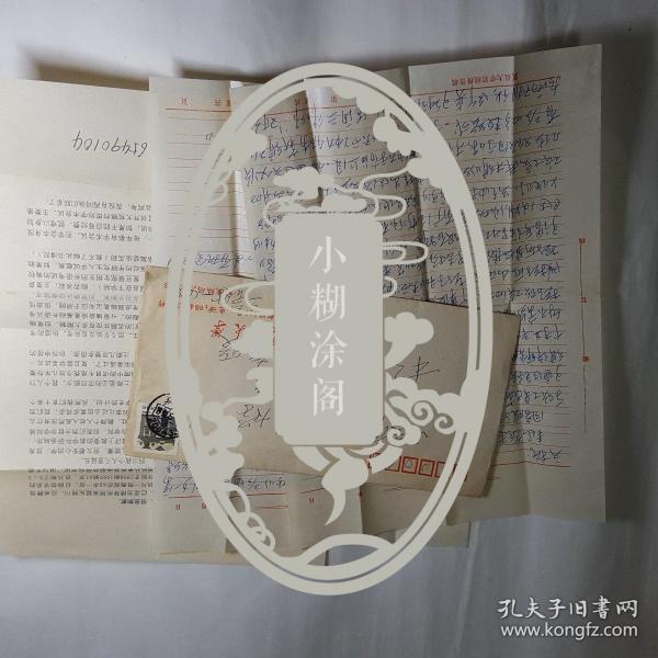 哲學教授劉放桐信札