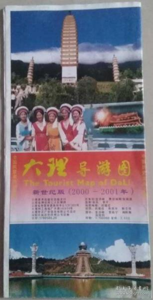 大理導游圖 新世紀版(2000-2001年)