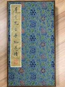 溶溶斋藏陈曼生手札研究   全一册