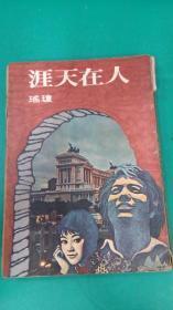 絕版 瓊瑤 人在天涯  1976年4月初版 皇冠叢書 輕微泛黃 無劃記