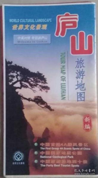 廬山旅游地圖