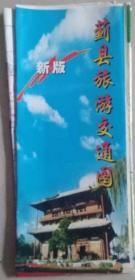 新版薊縣旅游交通圖