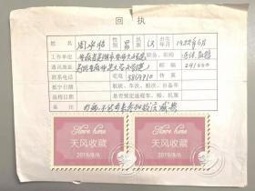 安徽師范大學周承昭教授親筆一頁