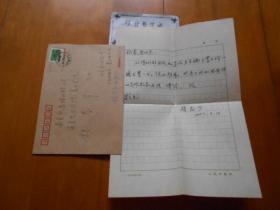 『楊春華 周一清舊藏』著名版畫家、藏書票名家: 趙志方 信札一通1頁(帶信封)