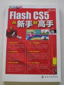 新手速成:Flash CS5从新手到高手(中文版)