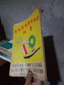 南洋中華匯業總會年刊 第一集 1947年一版一印  品好干凈 書扉磨損 封底缺角