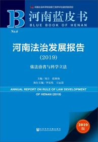河南蓝皮书:河南法治发展报告(2019)