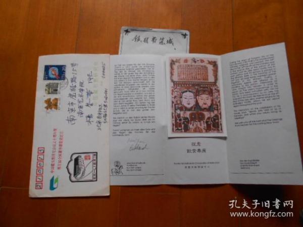 『楊春華 周一清舊藏』著名版畫家、中國藏書票研究會主席: 梁棟(1926~2015)信札一件,內裝外文資料(中國藏書票研究會成立十周年暨第五屆全國藏書票展覽紀念封)5