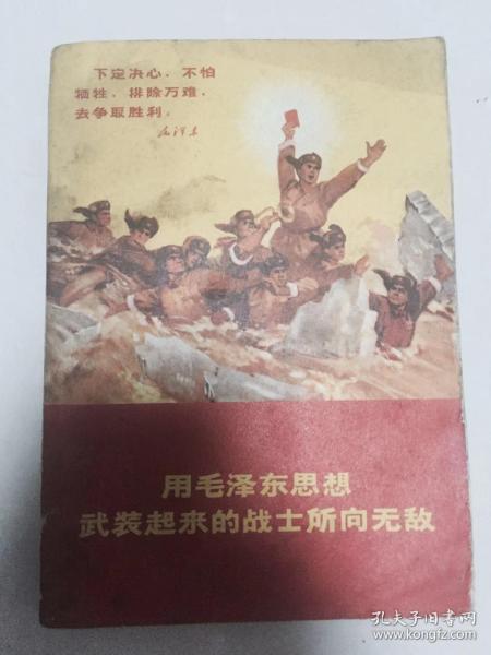 用毛澤東思想武裝起來的戰士所向無敵