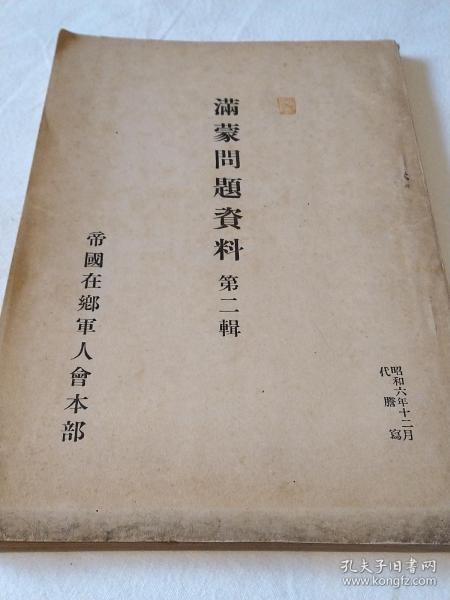 1931年出版《滿蒙問題資料》 第二輯  日文