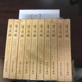 清通鉴(2-11)册
