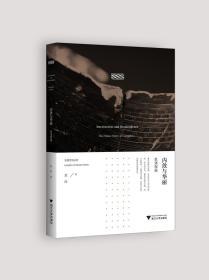 内敛与华丽:良渚陶器良渚文明系列丛书