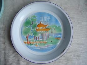 知春亭搪瓷盤子