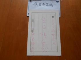 『楊春華 周一清舊藏』著名畫家: 江宏偉 致楊春華生日賀卡一張
