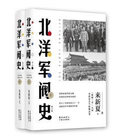 (2020总署推荐)北洋军阀史·修订版(全二册)