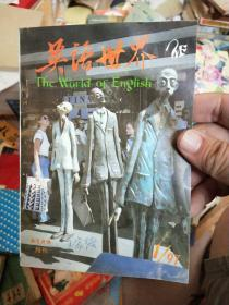 英语世界  1997.1