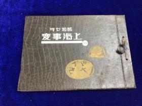 《昭和七年上海事変》寫真帖 精裝   1932年出版