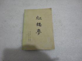 红楼梦 (1982年版) 上册【173】