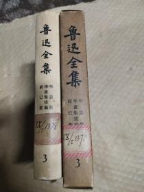 鲁迅全集 第3卷(华盖集 华盖集续编 而已集)1973年  有函套
