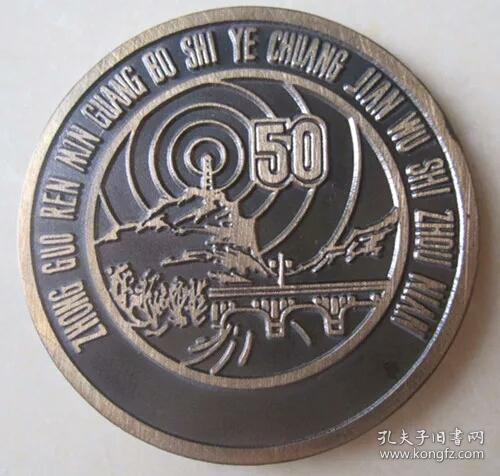 中國人民廣播事業創建50周年紀念章(1990年)延安寶塔山清涼山上新華廣播電臺紅色電波圖案 帶原盒,銅,直徑5.9厘米,厚0.3厘米。早期章 宜珍藏