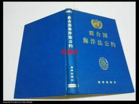 联合国海洋法公约