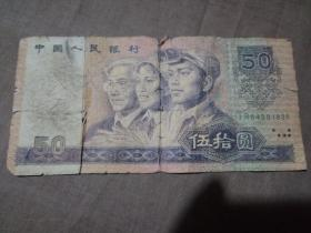 中国人民银行(伍拾圆)