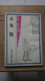 气功养生丛书《赤凤髓》(上海古籍影印)