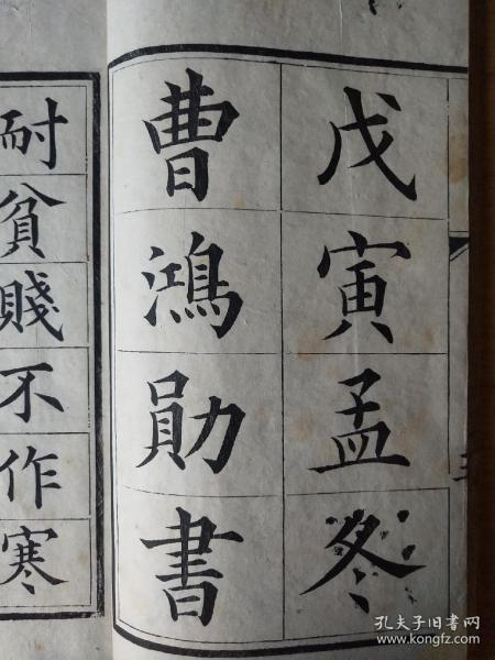 《清代楷书名家集锦》,一套二册全,收集清代大书法家黄自元、张祖翼、曹鸿勋等数十位名家楷书作品。规格29、3X17X2、5cm