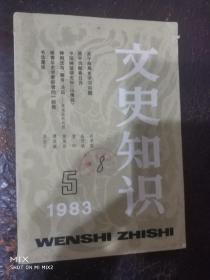 文史知识 1983.5