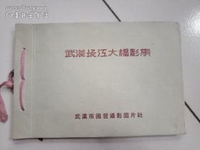 1959年老照片《武漢長江大橋影集》