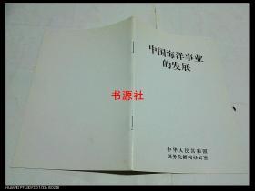 中国海洋事业的发展【小册子】