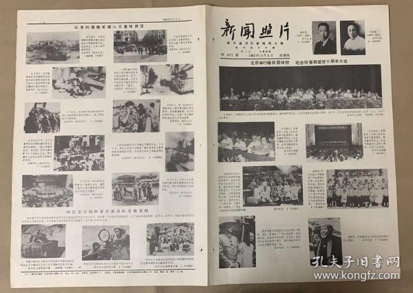 新聞照片《北京舉行緬懷廖仲愷紀念何香凝逝世10周年大會》