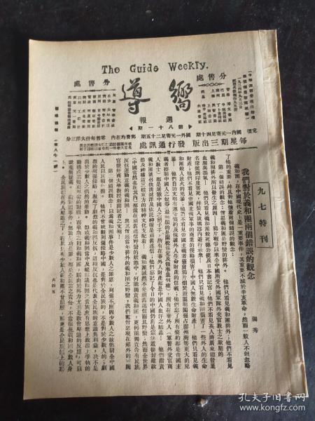 向導周報第八十一期,布爾塞維克群眾周刊新青年每周評論,民國舊報紙,民國共產黨資料,博物館資料,共產黨舊刊