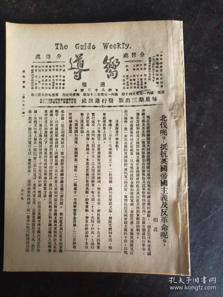 向導周報第八十三期,布爾塞維克群眾周刊新青年每周評論,民國舊報紙,民國共產黨資料,博物館資料,共產黨舊刊
