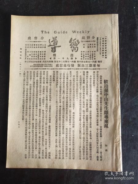 向導周報第九十一期,布爾塞維克群眾周刊新青年每周評論,民國舊報紙,民國共產黨資料,博物館資料,共產黨舊刊