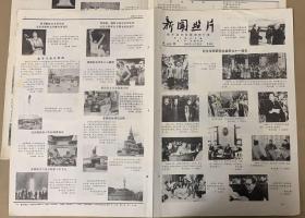 新聞照片《紀念宋慶齡同志誕辰91周年》《宋慶齡雕像在上海揭幕》共2份