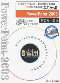 正版新書 PowerPoint 2003中文演示文稿9787900490247本社著