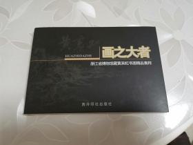 畫之大者一浙江博物館藏黃賓虹書畫精品集粹明信片20全