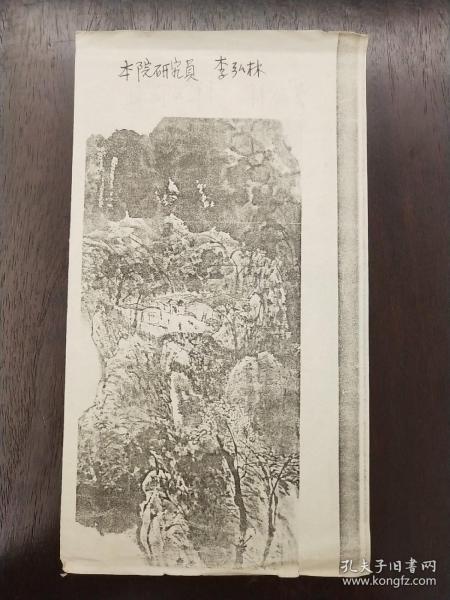 名家書畫照片復印投稿件