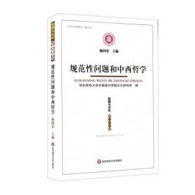 思想与文化 第23辑 规范性问题和中西哲学