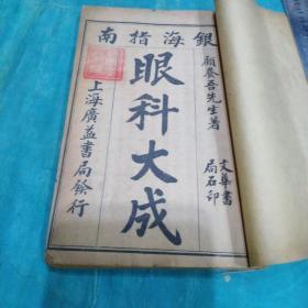 銀海指南(眼科大成)