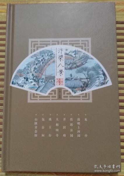《汴梁八景》邮票珍藏册