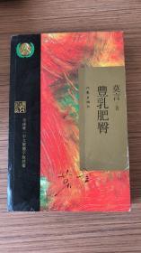 莫言经典收藏:丰乳肥臀(全球唯一中文繁体字版授权)