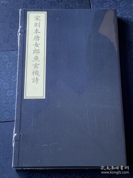 宋刻本唐女郎魚玄機詩(全1函1冊,宣紙經折裝)彩印本 非常漂亮!
