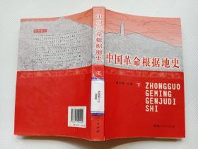 中国革命根据地史(下)