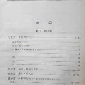 馬克思恩格斯選集第三卷:哥達綱領批判