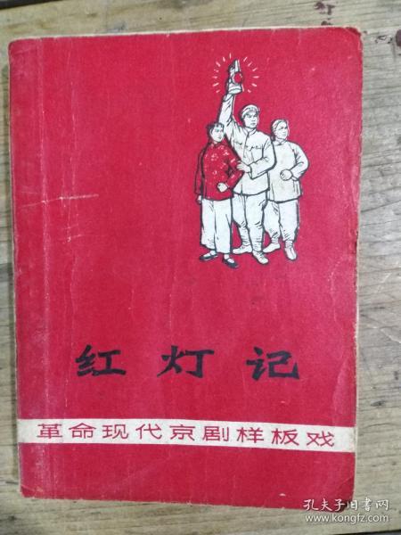 《智取威虎山》2本,《紅燈記》,《海港》,《沙家兵》,《奇襲白虎團》