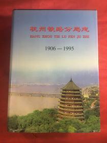 杭州铁路分局志 1906-1995